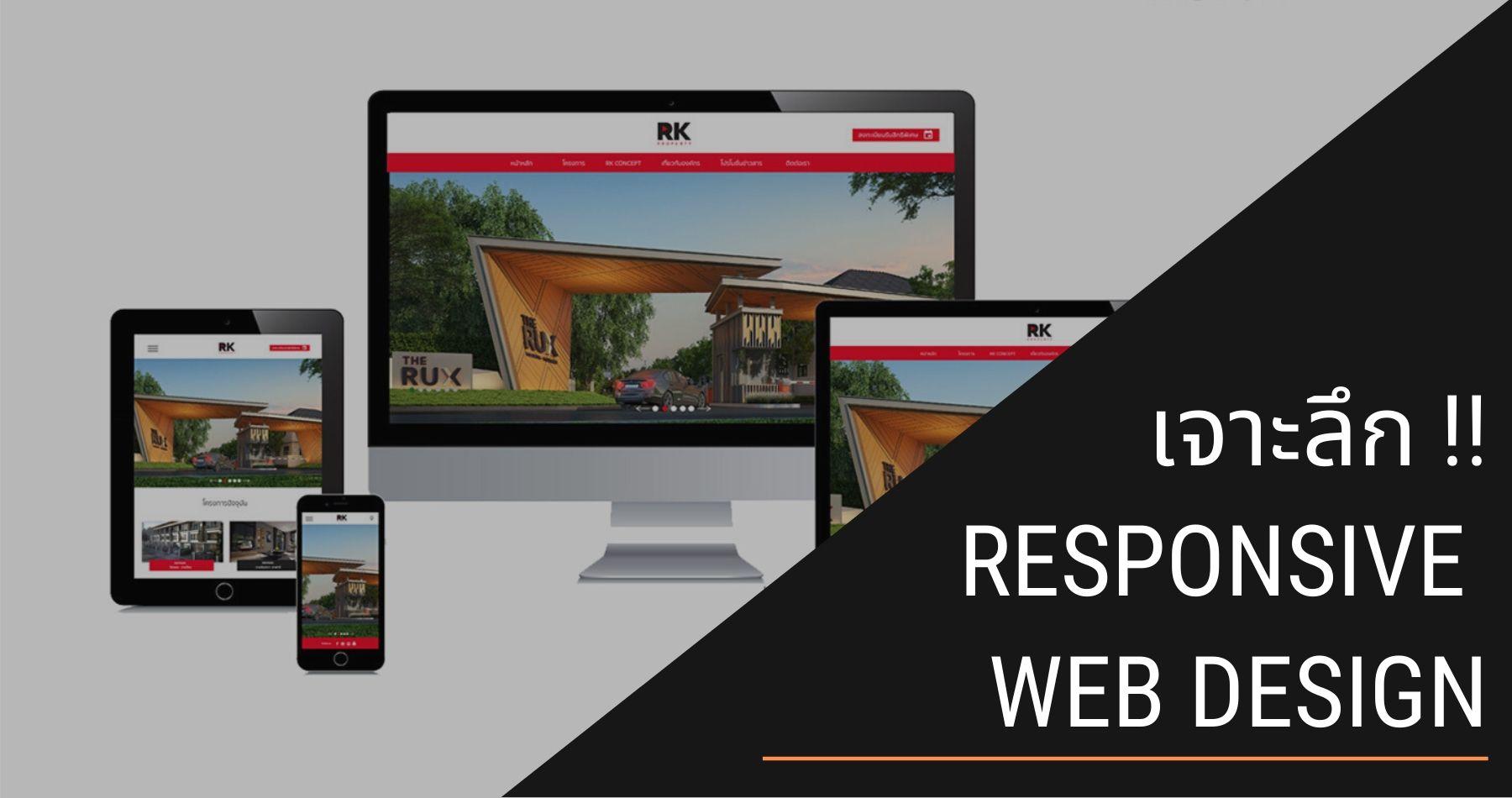 เจาะลึก !! Responsive Web Design