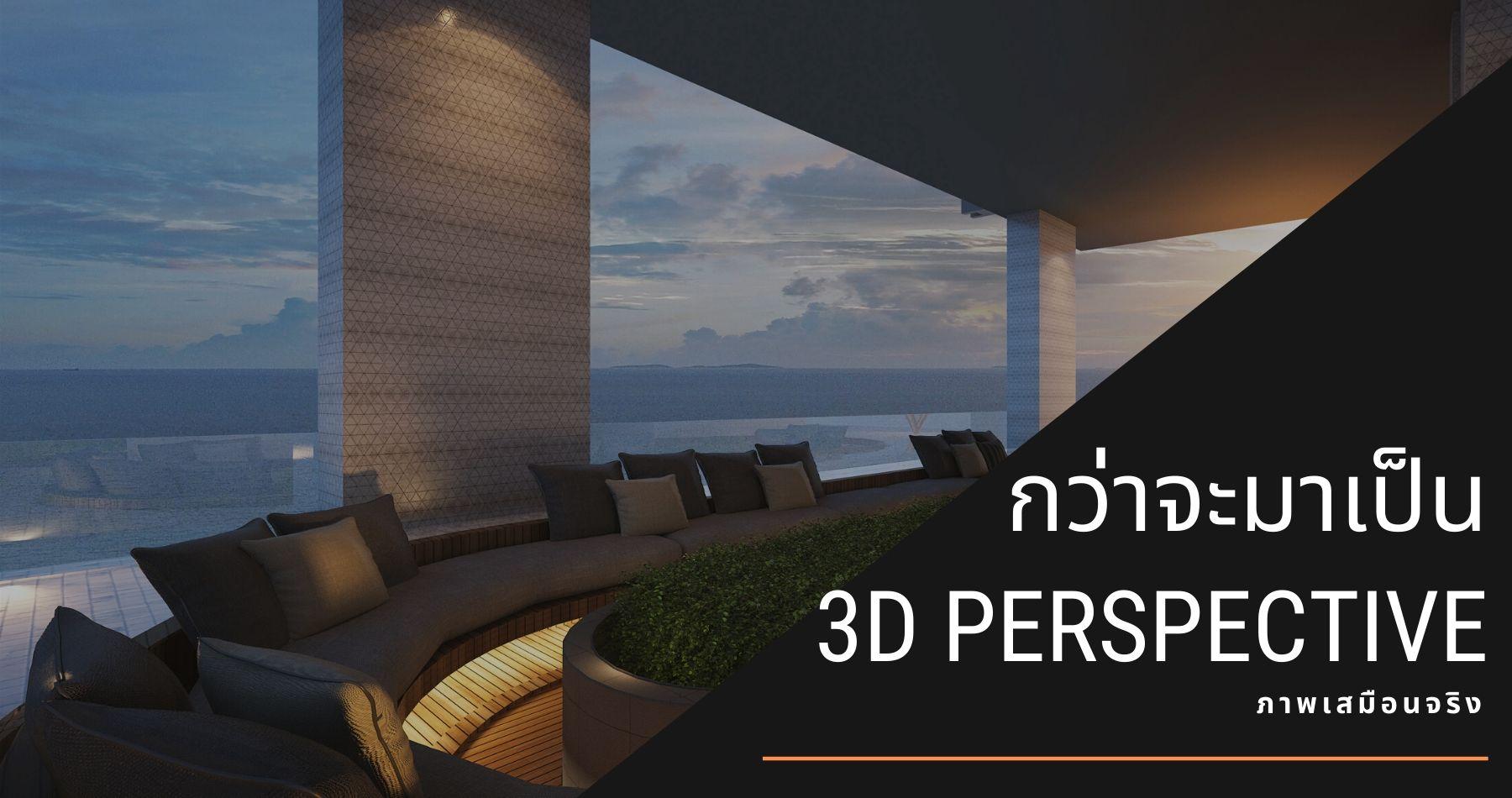 กว่าจะมาเป็นภาพ 3D perspective ภาพเสมือนจริง