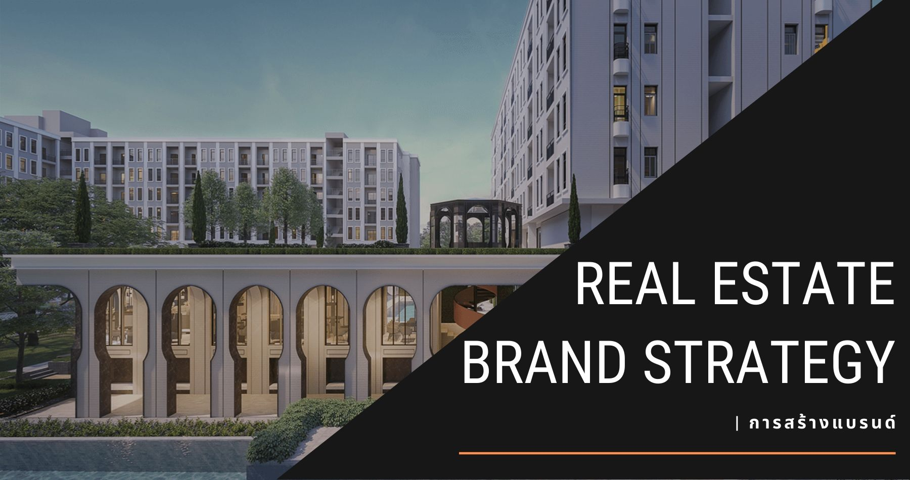 Real Estate Brand Strategy | การสร้างแบรนด์