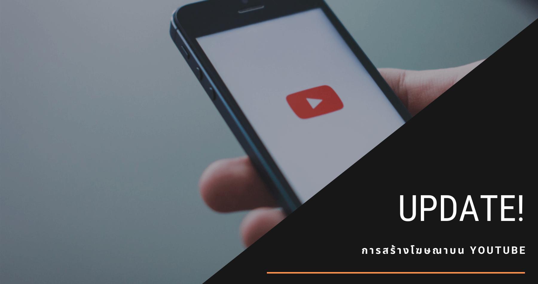 Update! การสร้างโฆษณาบน YouTube