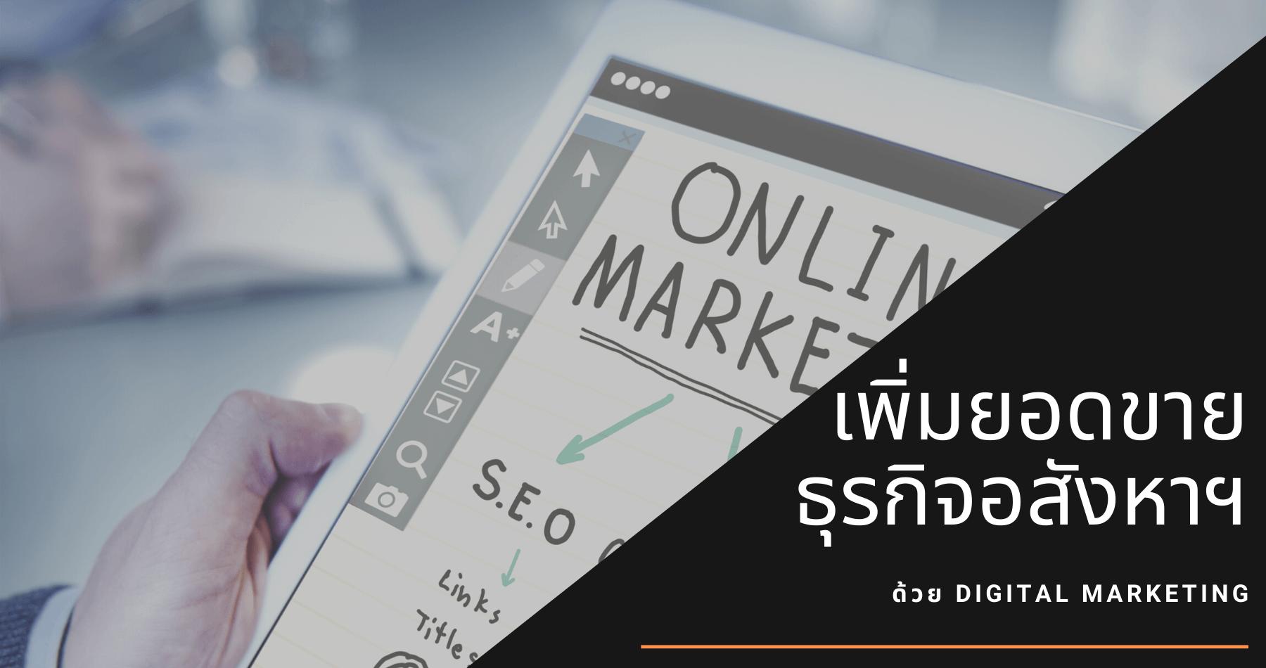 เพิ่มยอดขายธุรกิจอสังหาฯด้วย Digital Marketing