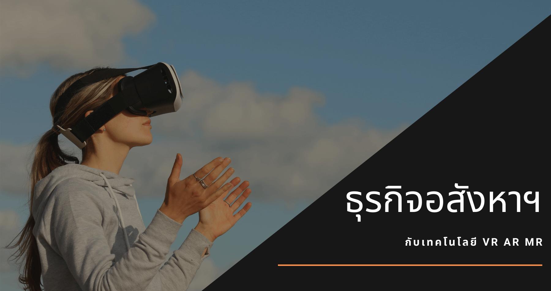 ธุรกิจอสังหาริมทรัพย์กับเทคโนโลยี VR AR MR