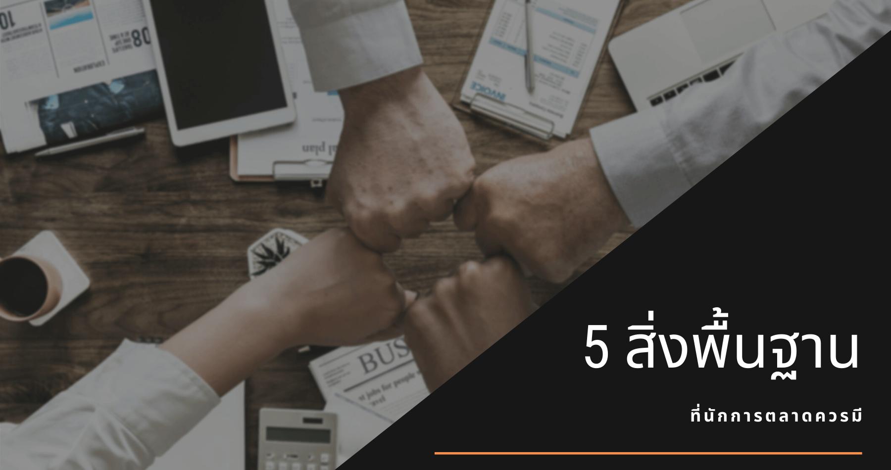 เปิด 5 สิ่งพื้นฐานที่นักการตลาดควรมี