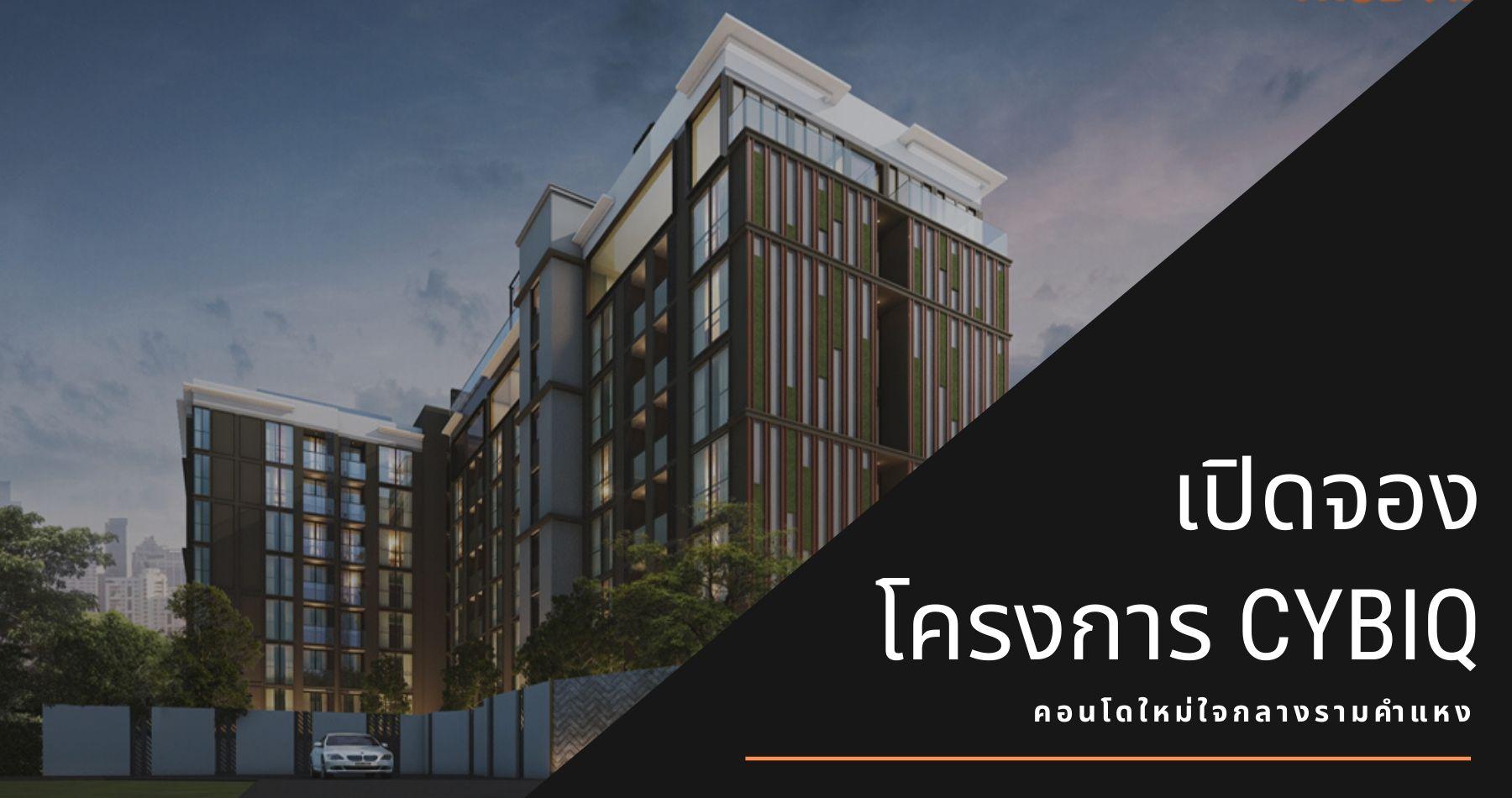 เปิดจอง CYBIQ Ramkhamhaeng คอนโดใหม่ใจกลางรามคำแหง