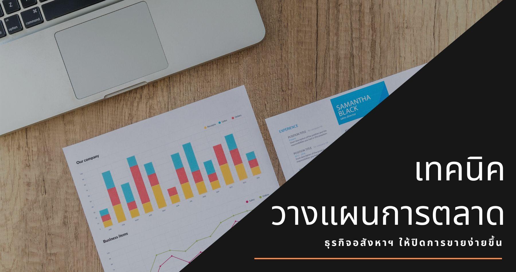 เทคนิควางแผนการตลาดธุรกิจอสังหาฯ ให้ปิดการขายง่ายขึ้น