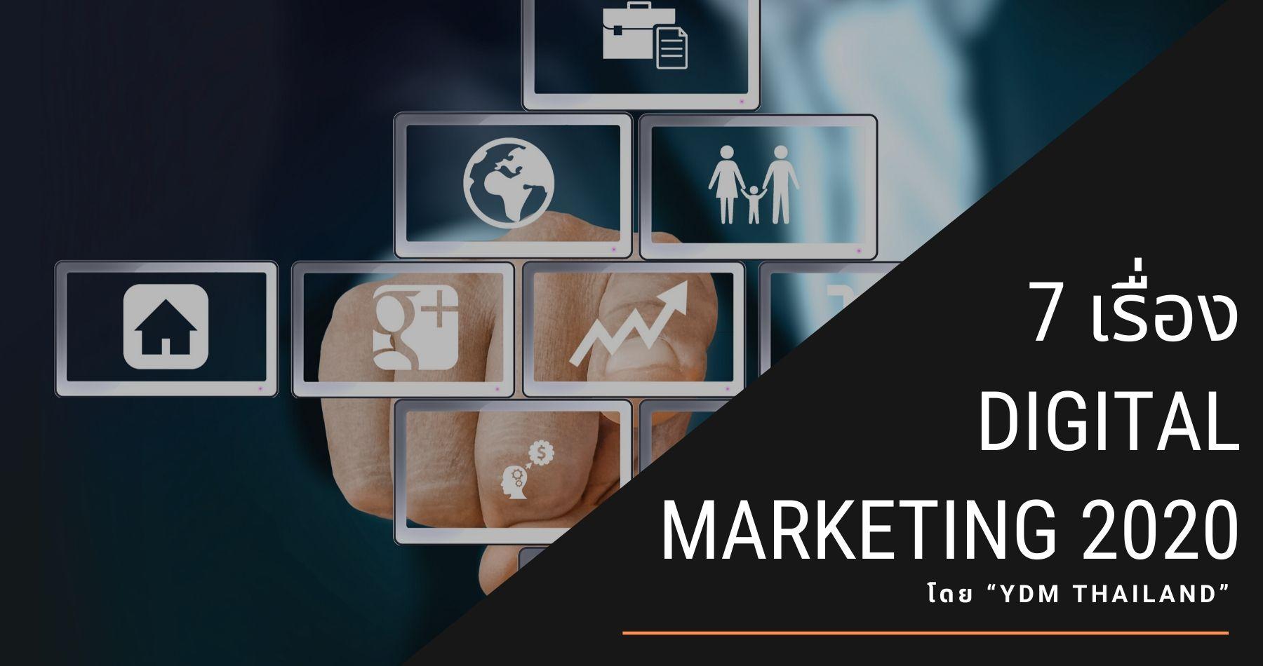 """7 เรื่องของ Digital Marketing 2020 โดย """"YDM Thailand"""""""